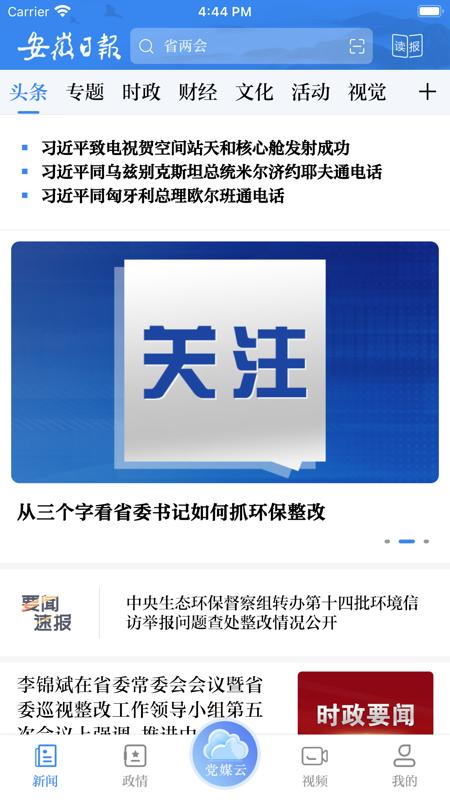 安徽日报app截图1