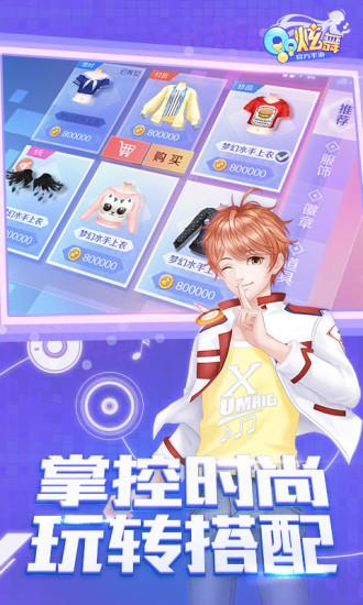 QQ炫舞手游电脑版截图4