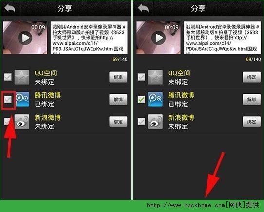 拍大师怎么分享视频?拍大师分享视频操作图文教程[多图]图片3_嗨客手机站