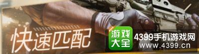 英雄枪战怎么玩 英雄枪战游戏模式介绍——快速匹配