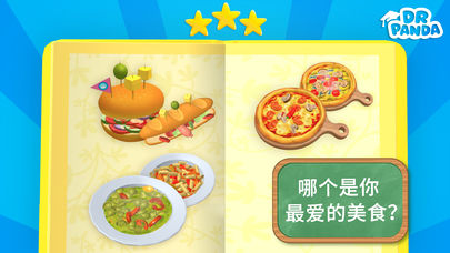 熊貓博士餐廳3截圖3