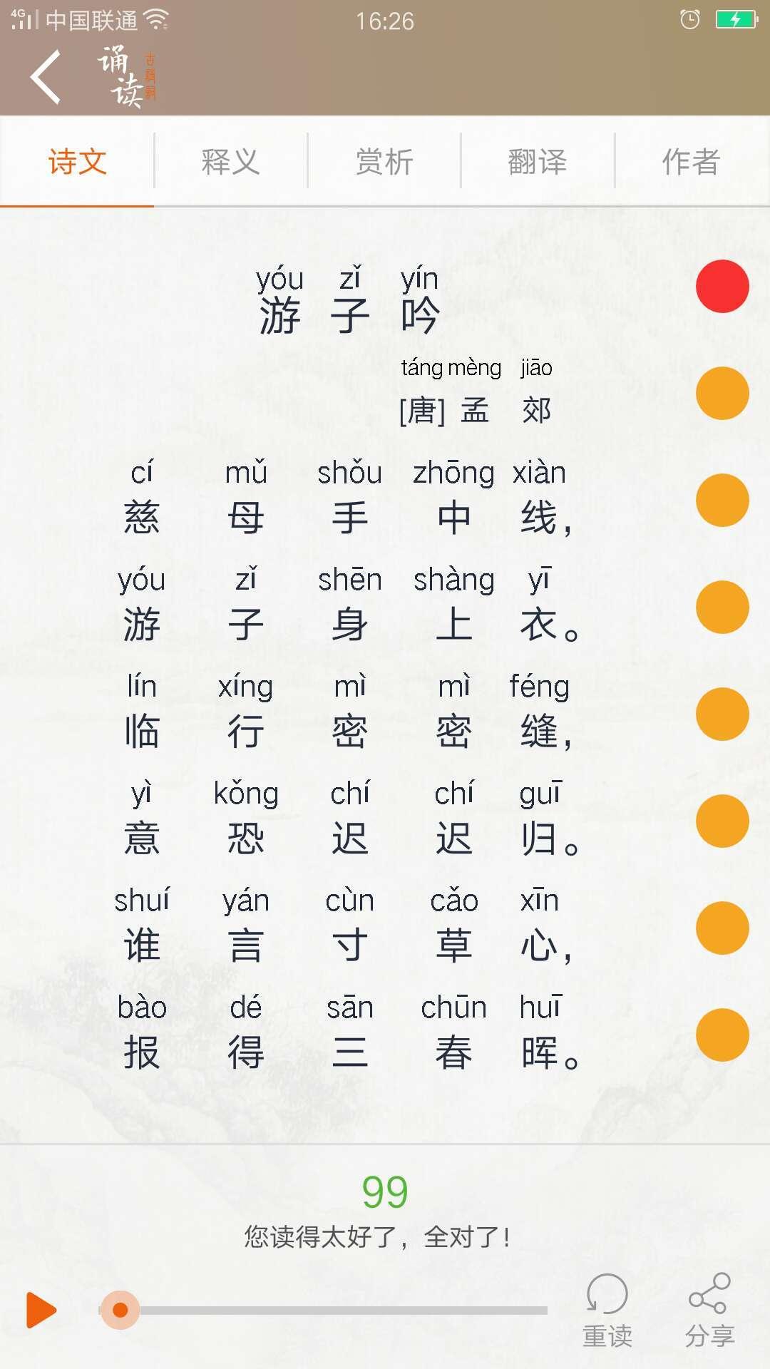 古诗词诵读app截图4