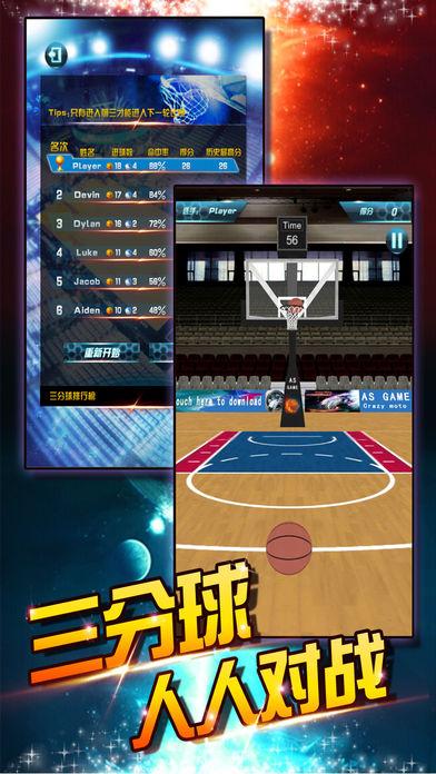 拇指篮球截图2