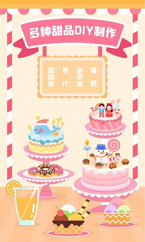 多多甜品店截图2