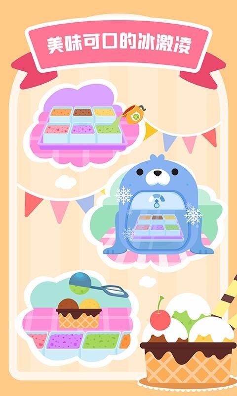 多多甜品店截图3