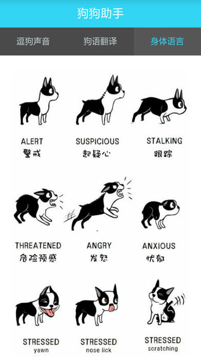 狗狗助手是真是假 怎么用