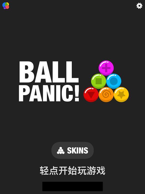 《Ball Panic!》评测:废手消除点点点