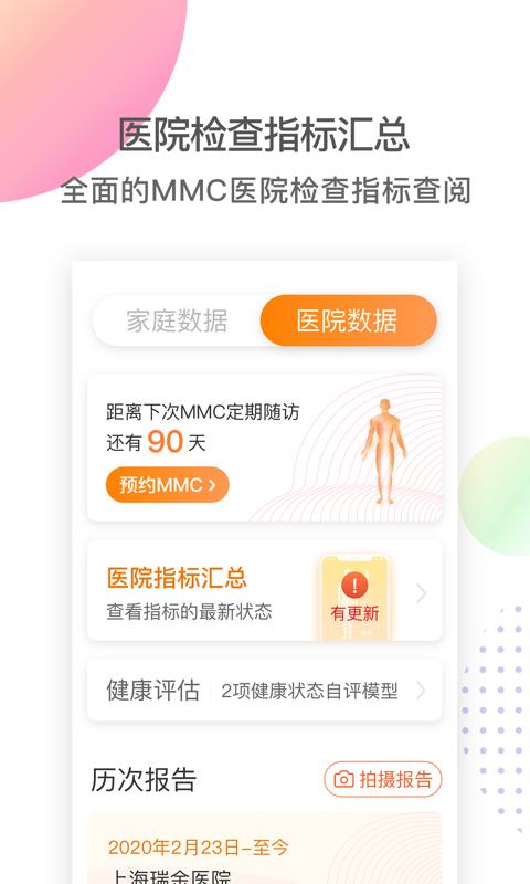MMC管家截图4