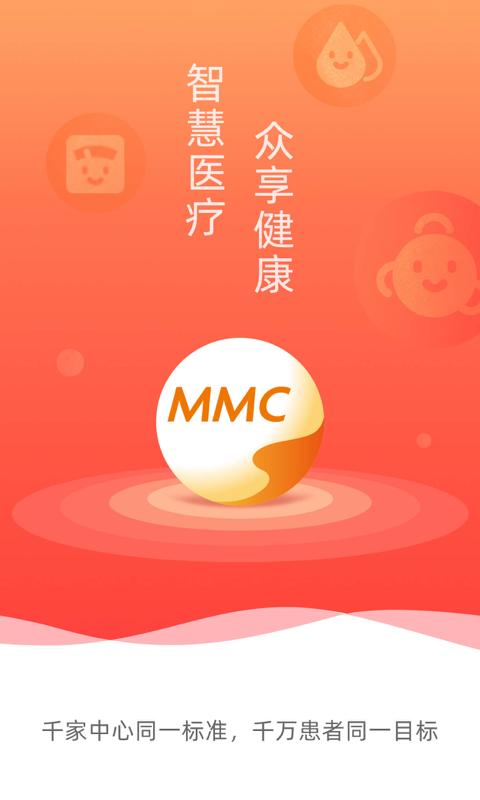 MMC管家截图1