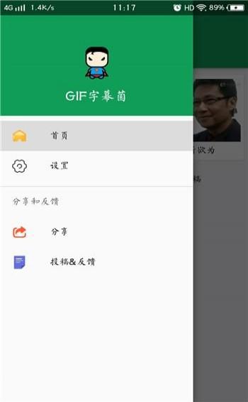 GIF字幕菌截图3