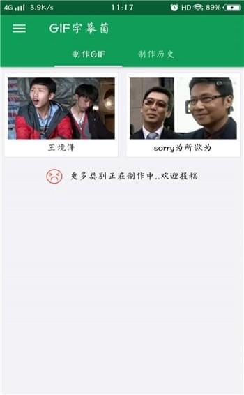 GIF字幕菌截图2