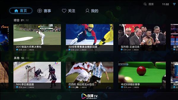 中国体育TV版截图1