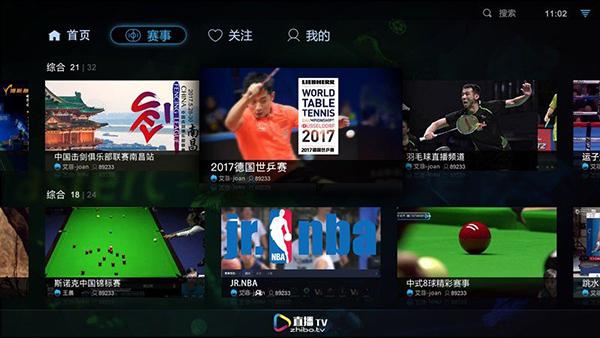 中国体育TV版截图2