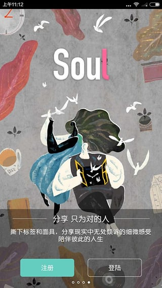 Soul灵犀