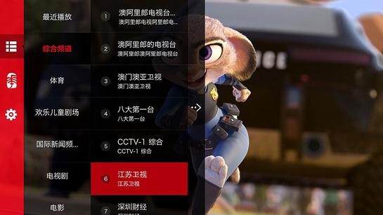华文电视截图3