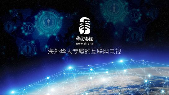 华文电视截图1
