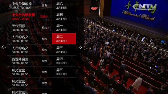 华文电视截图4
