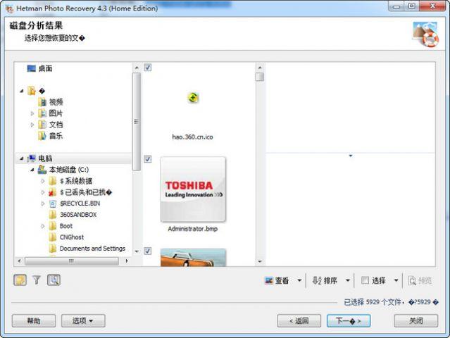 Hetman Photo Recovery中文特别版截图2