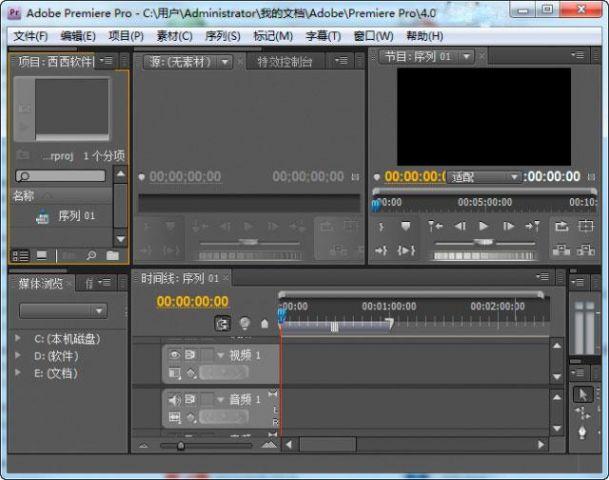 Adobe Premiere Pro CC截图1