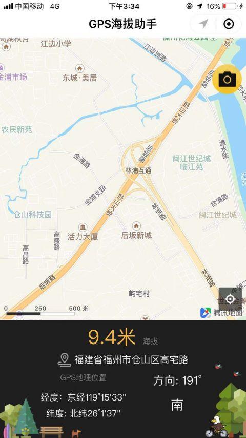 GPS实时海拔截图1