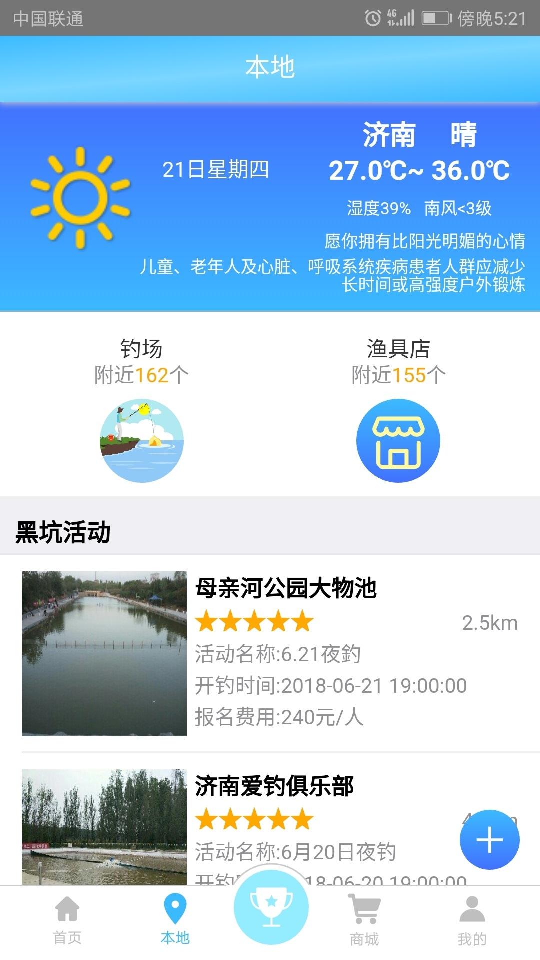 天天渔app截图2