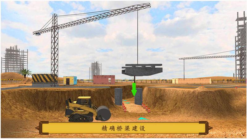 桥梁建筑施工截图2