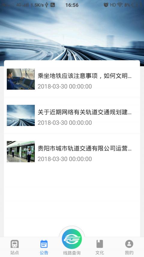 贵阳地铁文化截图3