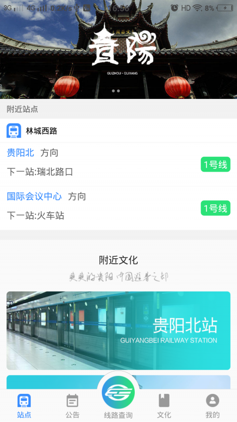 贵阳地铁文化截图2