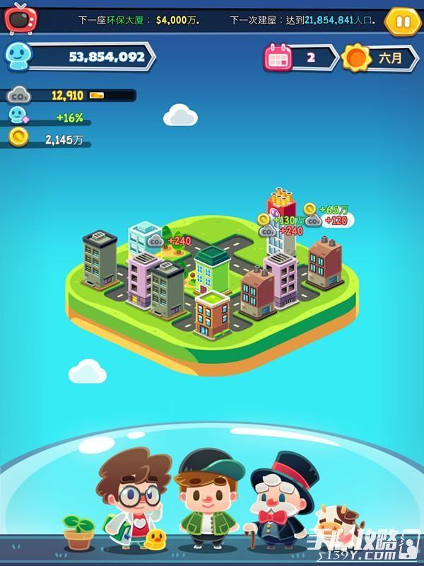 地球游戏评测:每一个抉择都很艰难3