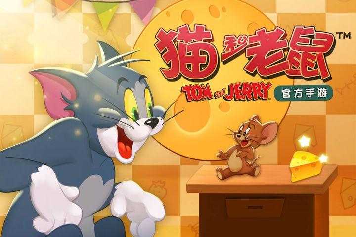猫和老鼠手游截图4