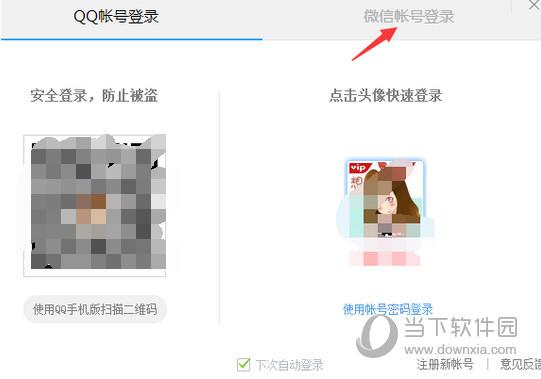 腾讯视频怎么取消微信自动登录