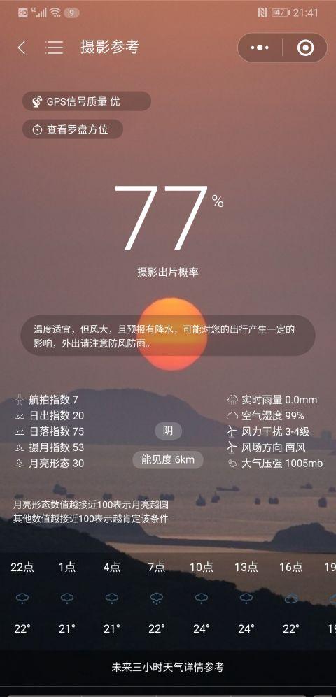 时光天气截图2