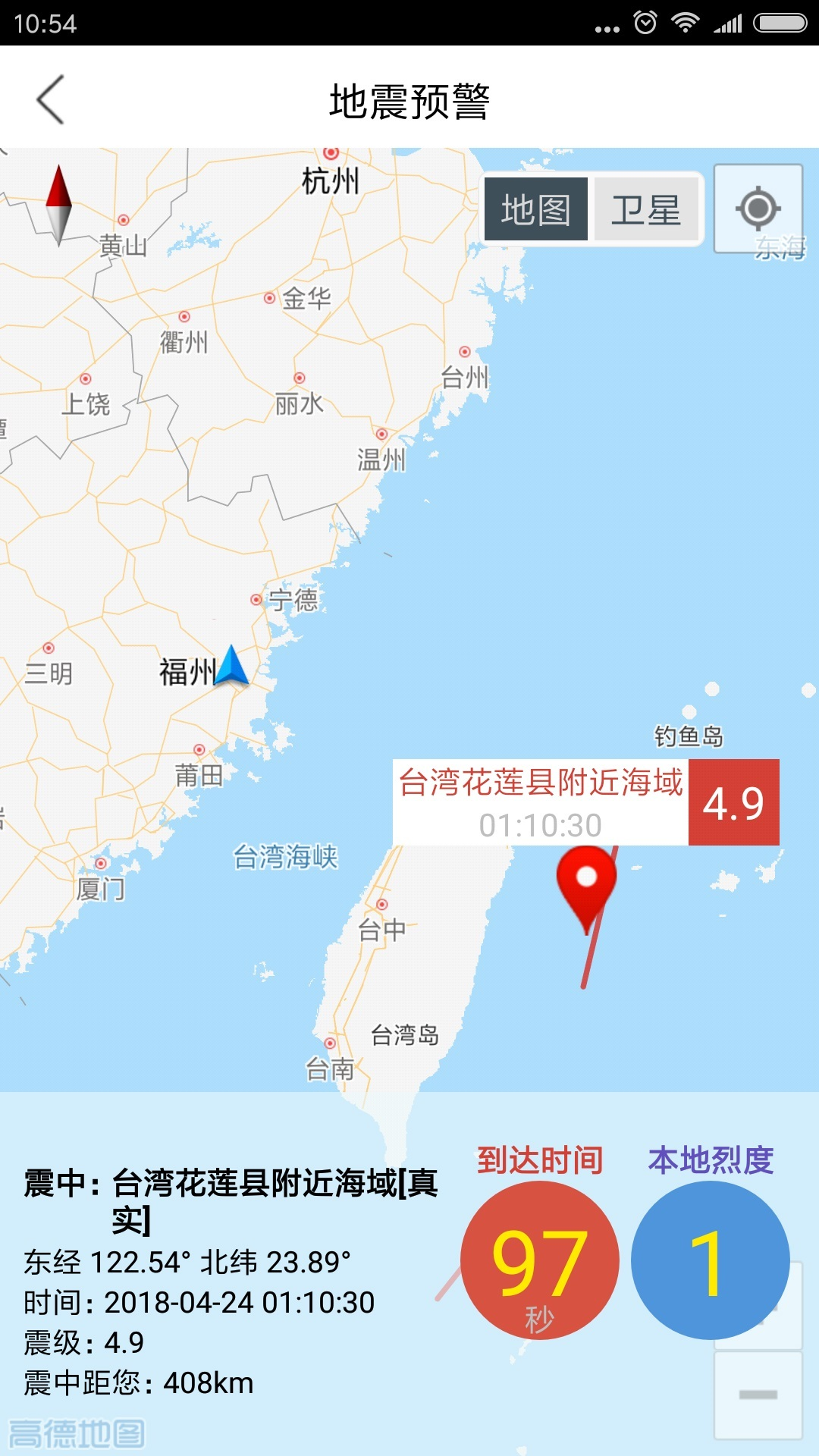 福建地震预警截图2