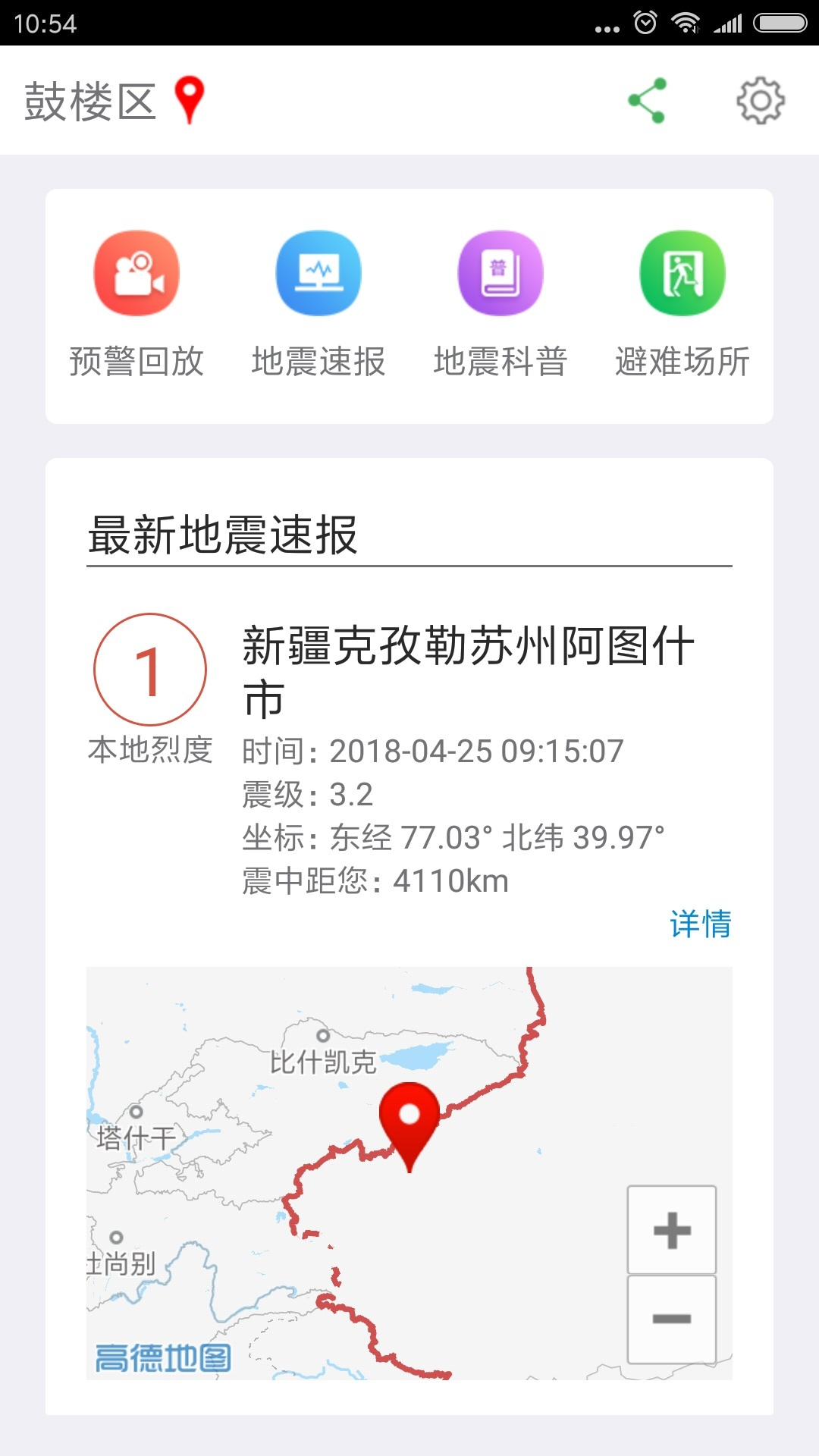 福建地震预警截图1