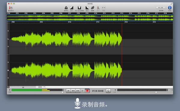 Sound Studio Mac版截图3
