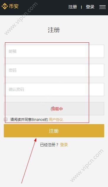 币安app怎么注册?币安交易平台注册流程介绍[多图]图片2