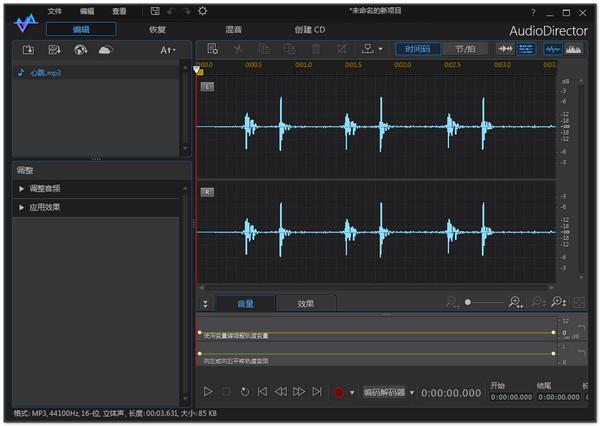 AudioDirector 8截图1