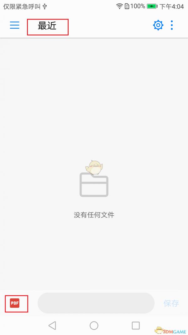 《轻快PDF阅读器》插入新页面教程