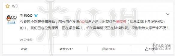 QQ出现红色感叹号 文字会重复好多遍图片感叹号解决方法