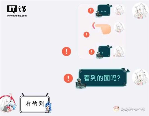 腾讯称QQ红色感叹号已修复:关闭纯属谣言,QQ还要为大家服务很久