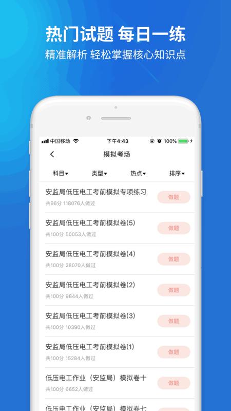 电工考试题库app截图3