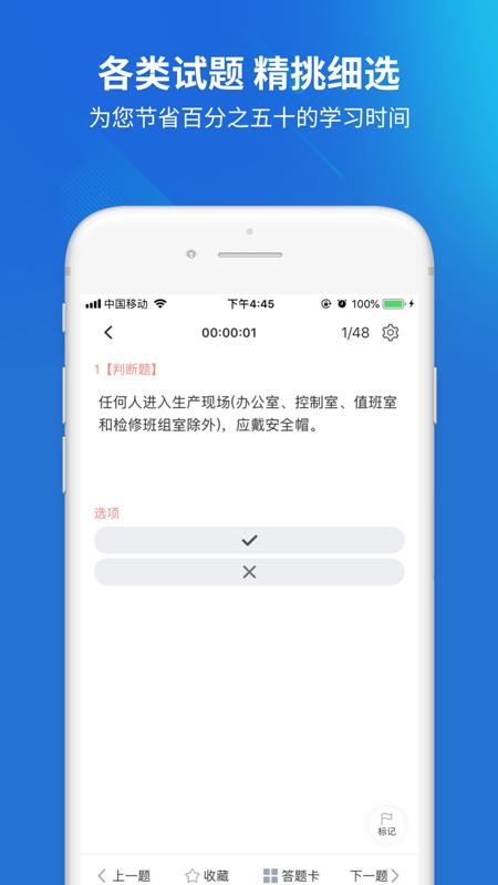电工考试题库app截图4