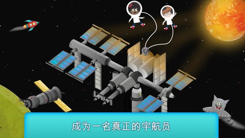 太空中有什么截图3