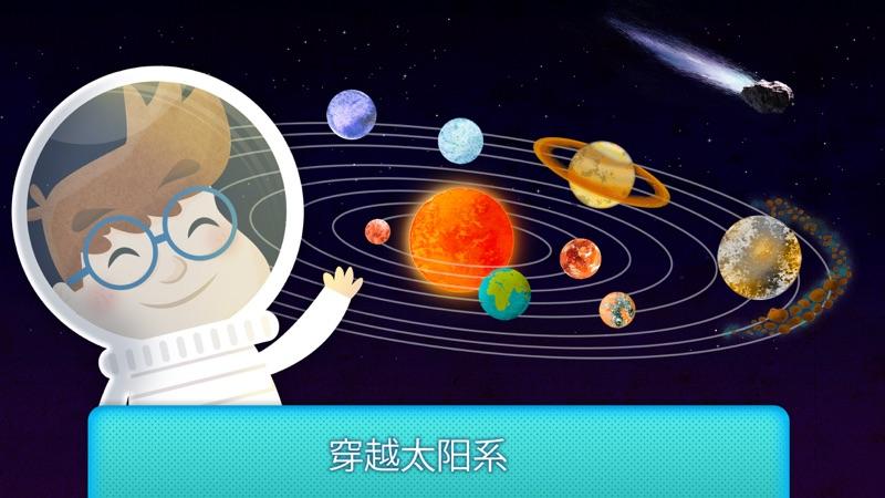太空中有什么截图2