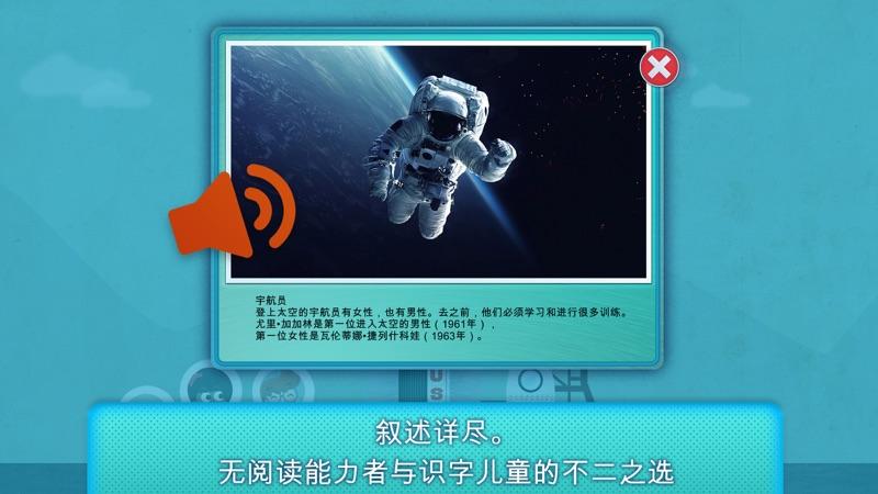 太空中有什么截图4