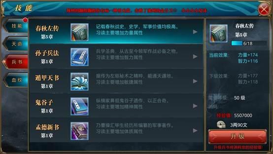 御龙在天手游兵书系统怎么玩?兵书系统玩法进阶技巧图片1