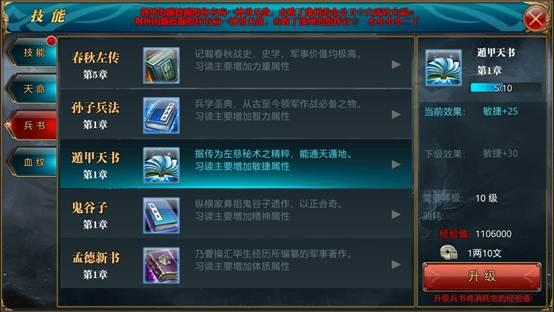 御龙在天手游兵书系统怎么玩?兵书系统玩法进阶技巧图片5