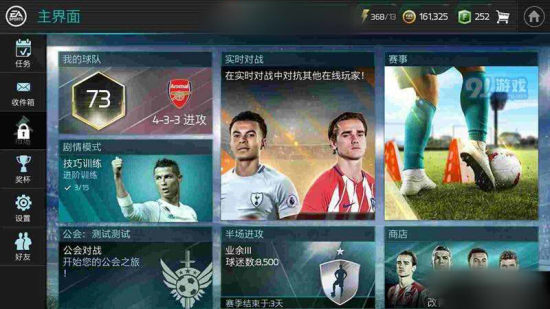 FIFA足球世界怎么自定义头像?更换头像设置方法介绍图片1