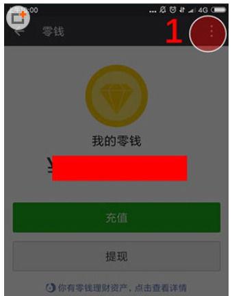 微信中导出零钱明细账单的具体操作方法