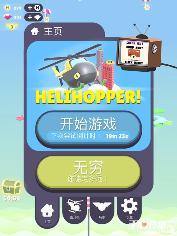 《HeliHopper》评测:停车难!停直升机更难!1